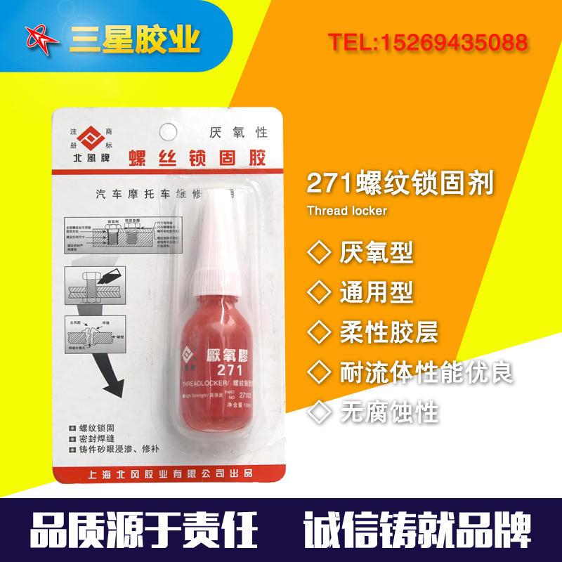 271厭氧膠 10g耐高溫螺紋鎖固密封膠 液體液態生料帶 廠家直銷
