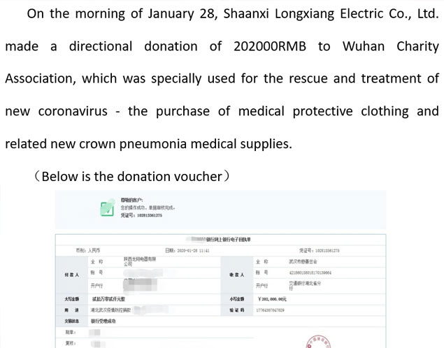 Shaanxi Longxiang donated 200K RMB for the treatment of new coronavirus