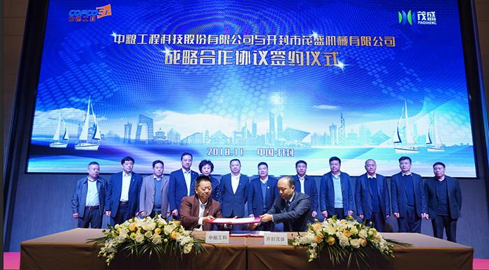 中粮工程科技股份有限公司与开封市火狐体育直播平台机械有限公司成功签署战略合作协议