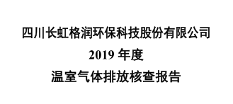 Sichuan Changhong Gerun Environmental Protection Technology Co., Ltd. 2019 Greenhouse Gas Emissions Investigation Report