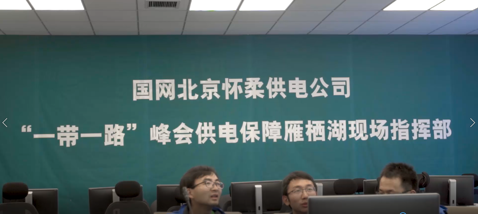 """国家电网-政治保电:2017年5月为在北京举行的""""一带一路""""国际合作高峰论坛提供特级保供电保障"""