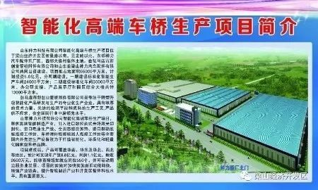 The groundbreaking ceremony for the commencement of the project of Liangshan Shenli Auto Parts Co., Ltd.!