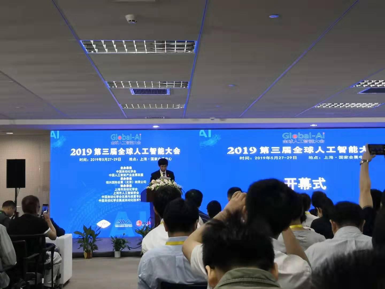 2019第三屆全球人工智能大會講座