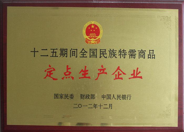 十二五全國民族特需商標定點生產企業