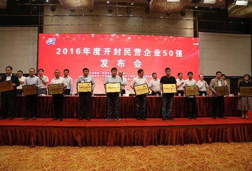 我公司荣获2016年度开封民营企业50强