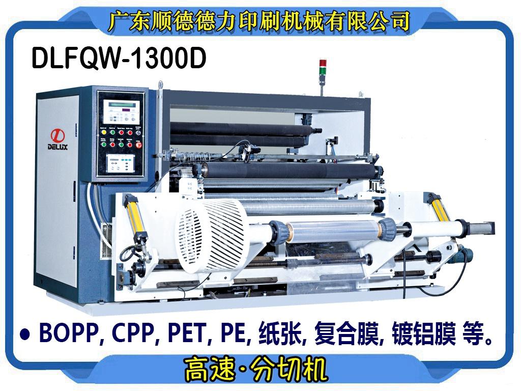 薄膜·紙張·復合膜·鍍鋁膜:高速分切機