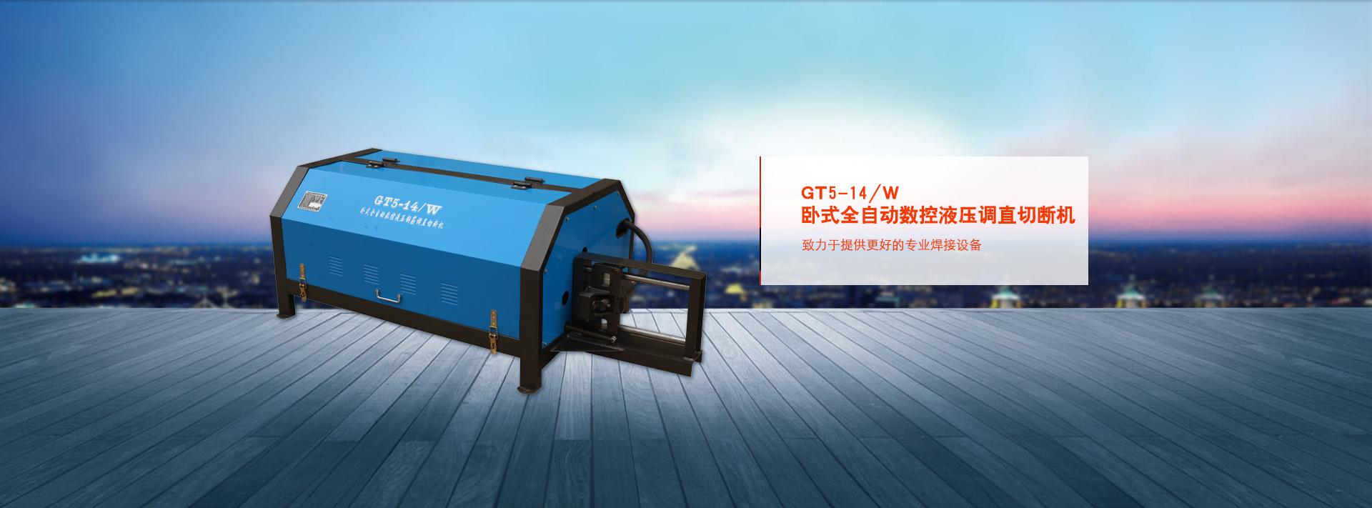 GT5-14/W臥式全自動數控液壓調直切斷機