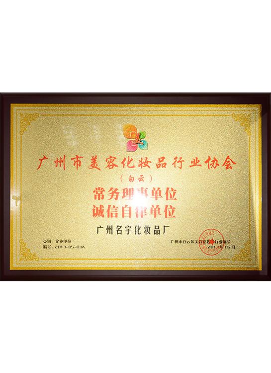 廣州市美容化妝品行業協會