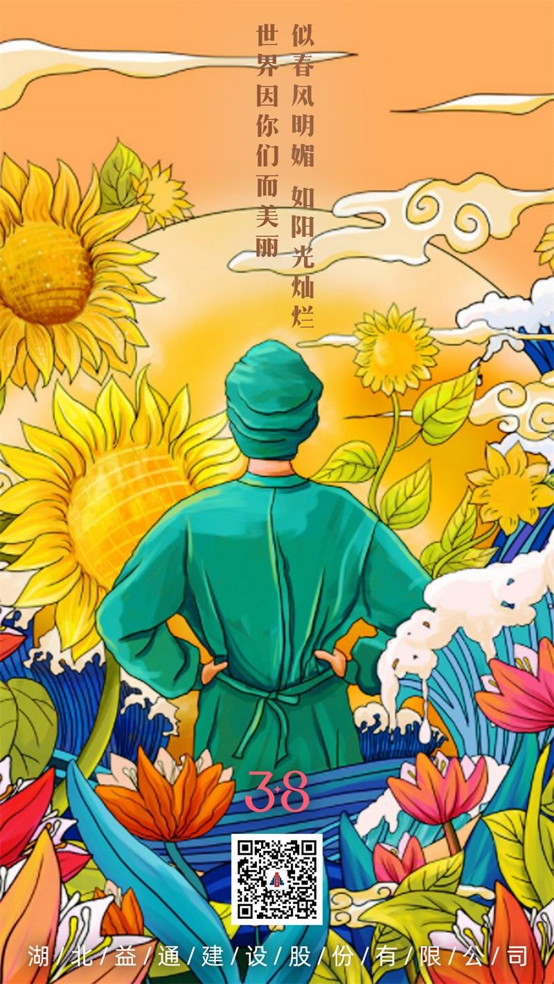 世界因你而美麗·似春風明媚,如陽光燦爛