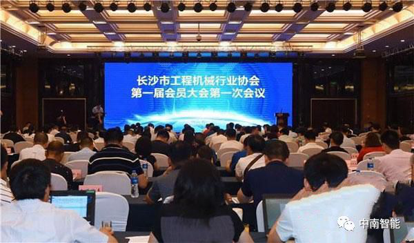 Zhongnan Smart was elected as the first vice president unit of Changsha Construction Machinery Industry Association