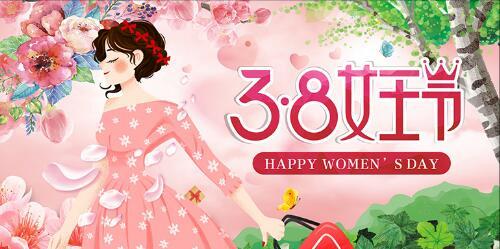 2020年3月8日,生活需要儀式感,女人就要愛自己!