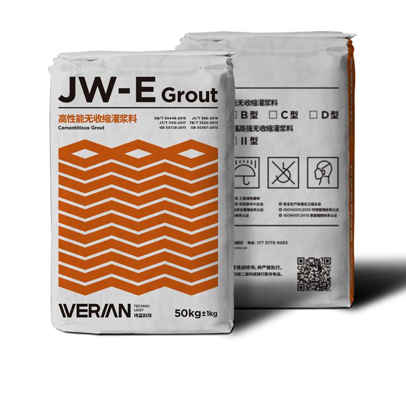 JW-E1高性能無收縮灌漿料