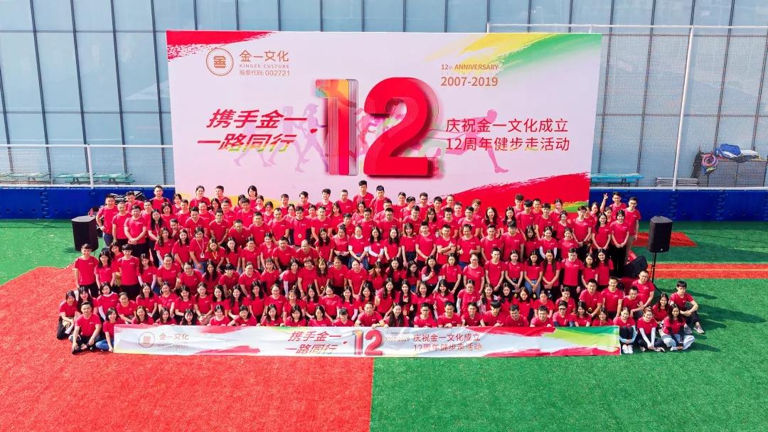 金一文化十二周年庆健步走活动