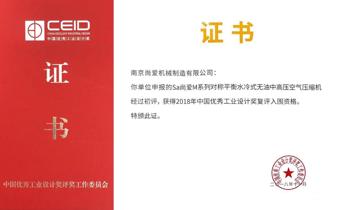 南京尚爱荣获中国工业设计入围奖