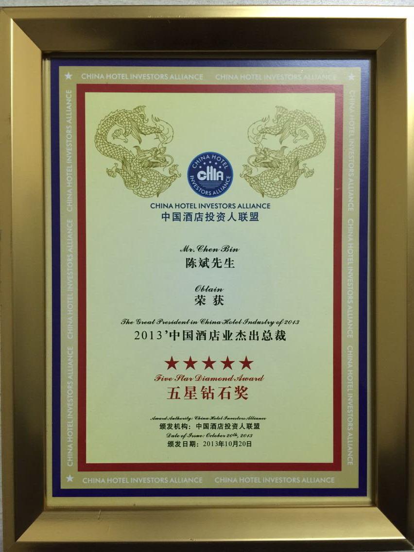 2014年陈斌总裁荣获2013 中国酒店业杰出总裁五星钻石奖