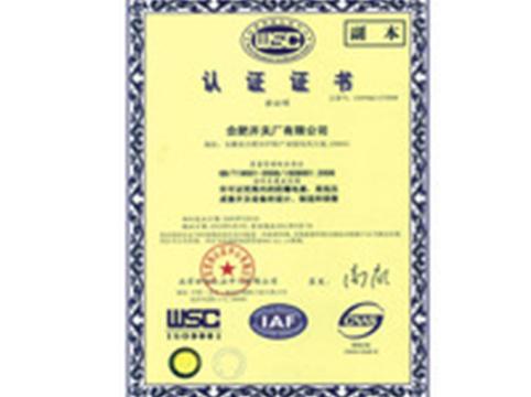 合肥開關廠有限公司通過ISO9001質量管理體系年度監督審核
