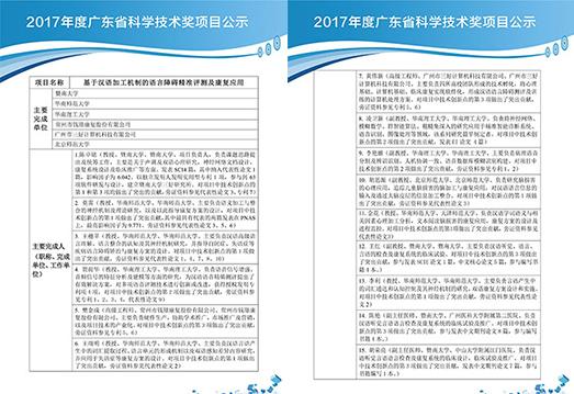 2017年度廣東省科學技術獎項目公示