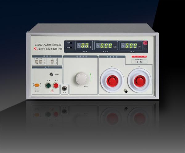 超高壓耐壓測試儀CS2674AX