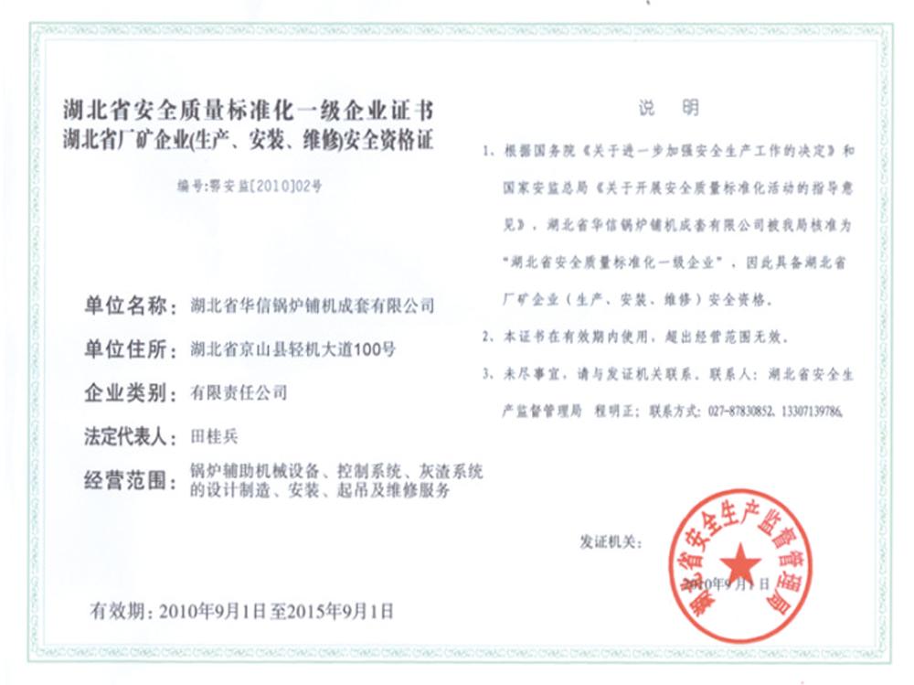 湖北省安全質量標準化以及企業證書