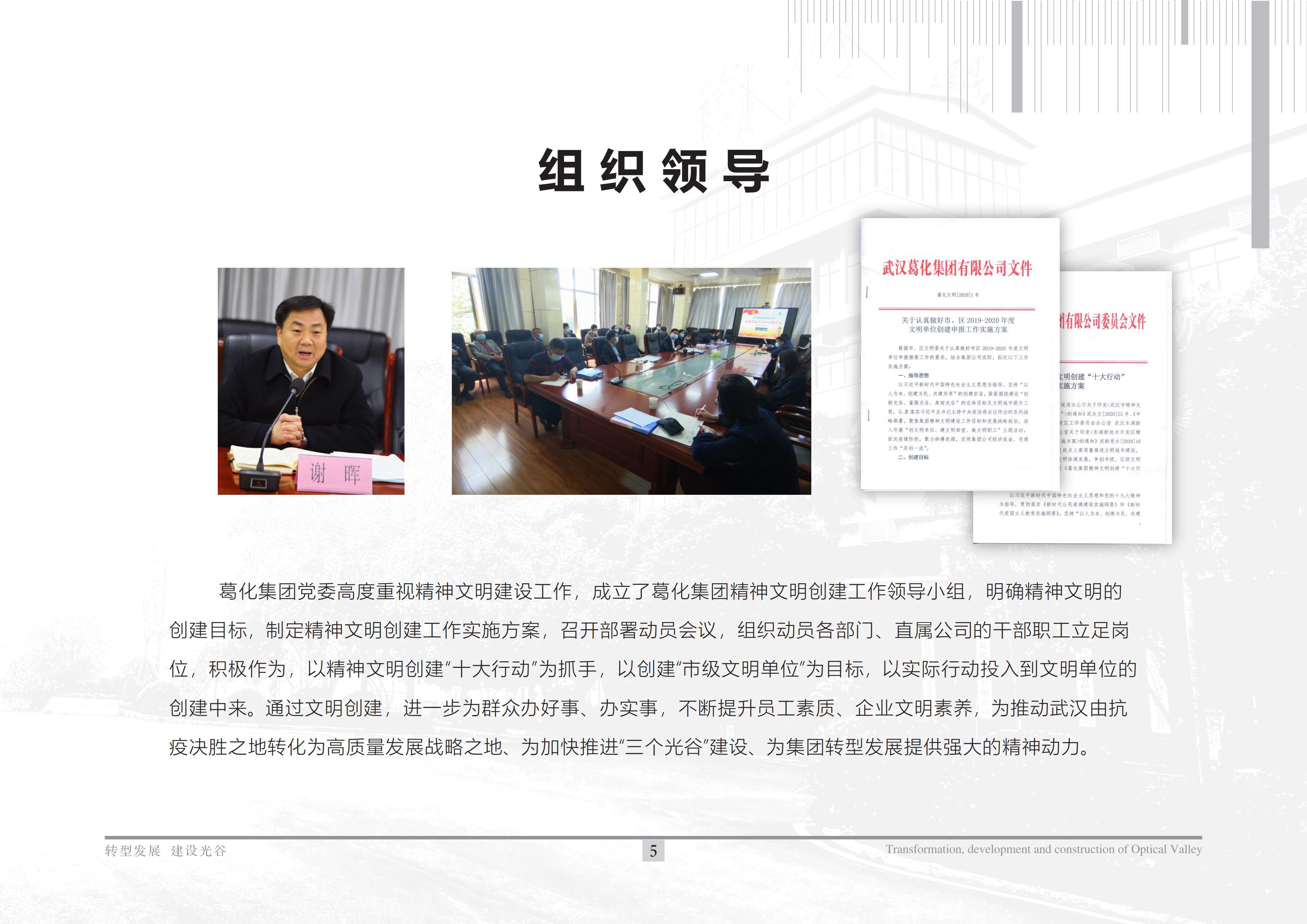 """集團公司榮獲""""武漢市文明單位""""榮譽稱號"""