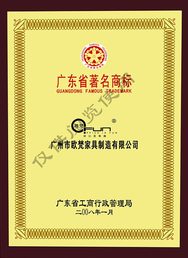 廣東省著名商標