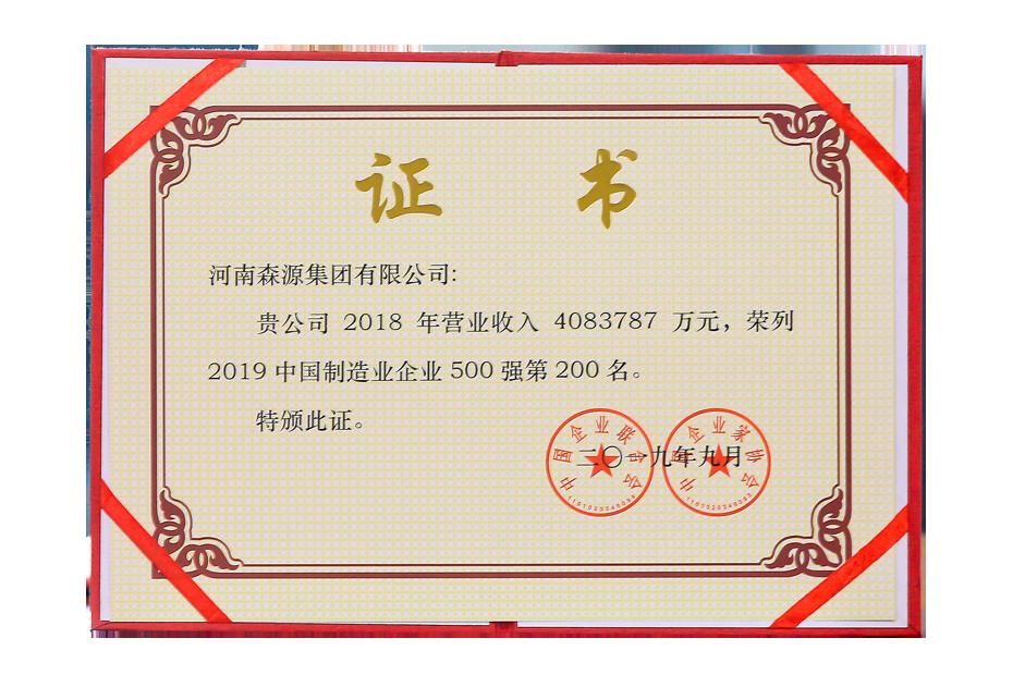 2019中国制造业500强证书