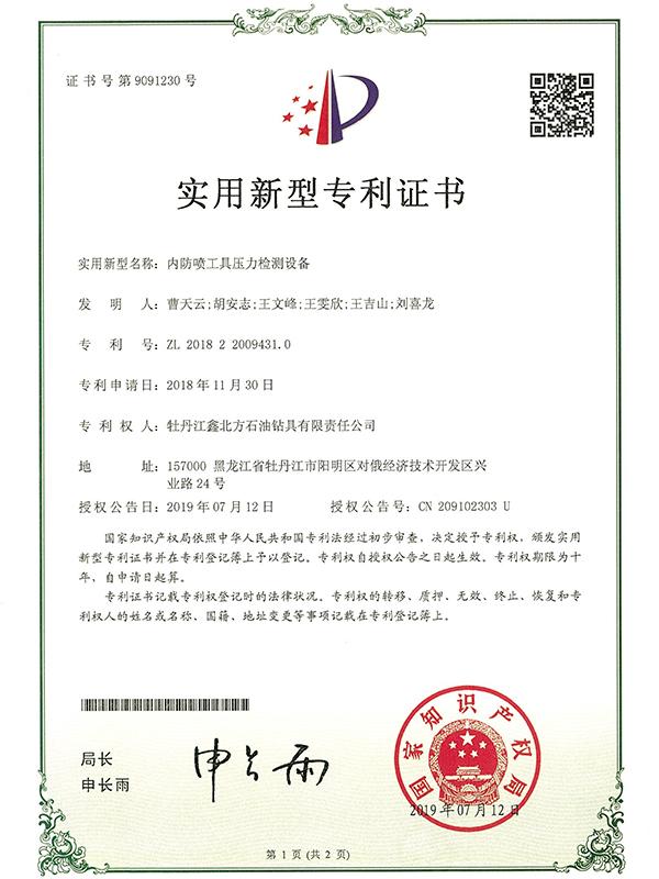 內防噴工具壓力檢測設備專利證書