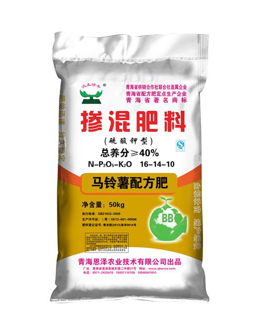 40%马铃薯配方肥