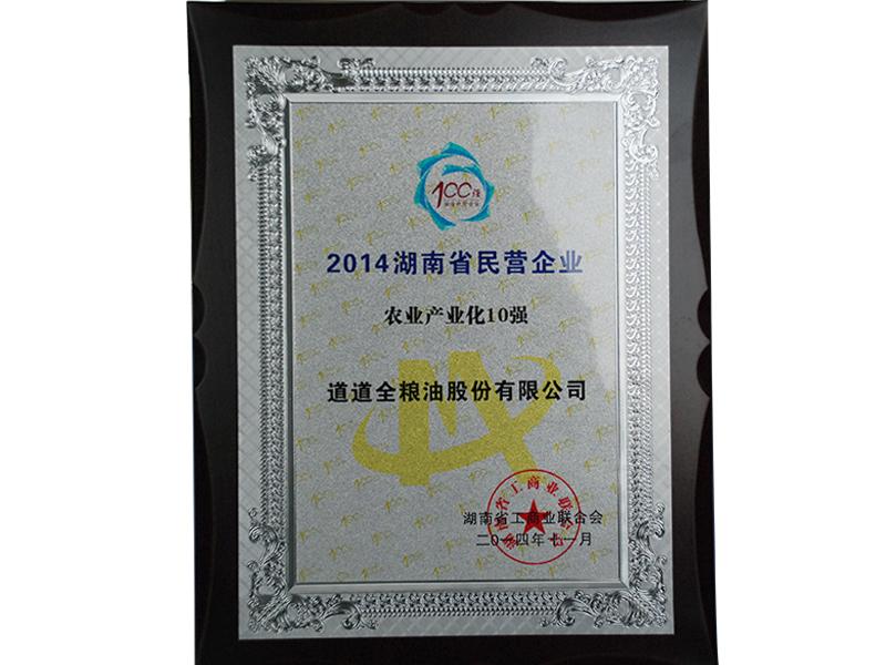 2014湖南省民營企業農業產業化10強