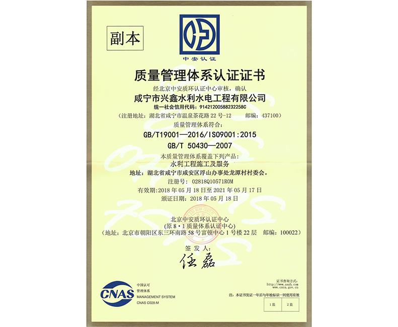 質量管理體系認證證書副本
