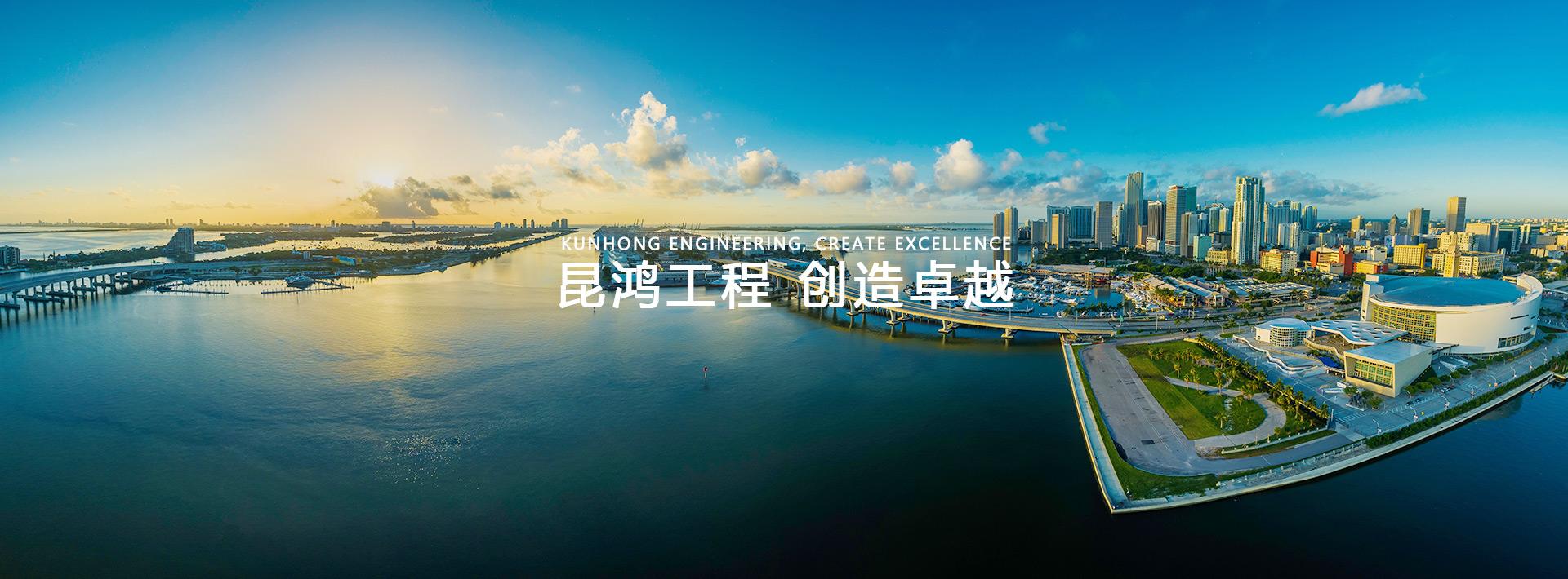 珠海市昆鴻基礎工程有限公司