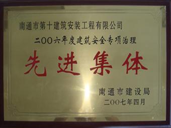 2006年度先進集體