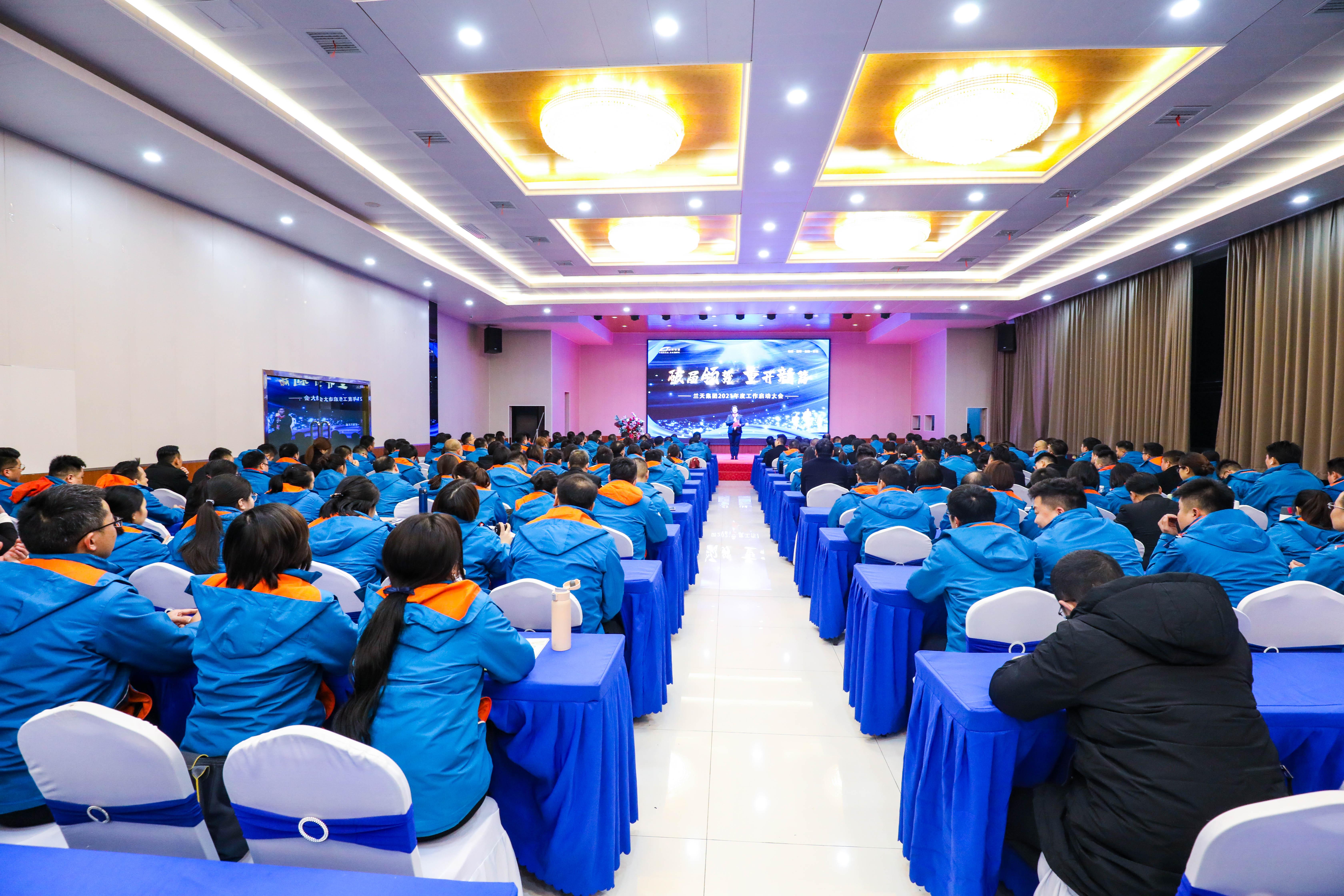 破局领势,重开新篇——兰天集团2021年度工作启动大会在长沙河西汽车城隆重召开