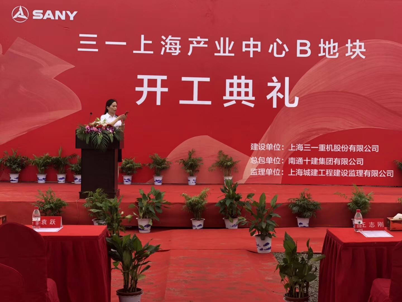 """我公司""""三一上海產業中心 B 項目生產輔助樓總承包工程""""開工"""