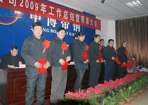 员工表彰大会