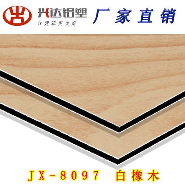 JX-8097 白橡木