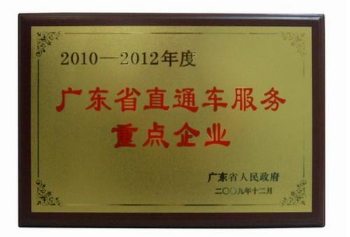 廣東省直通車服務重點企業
