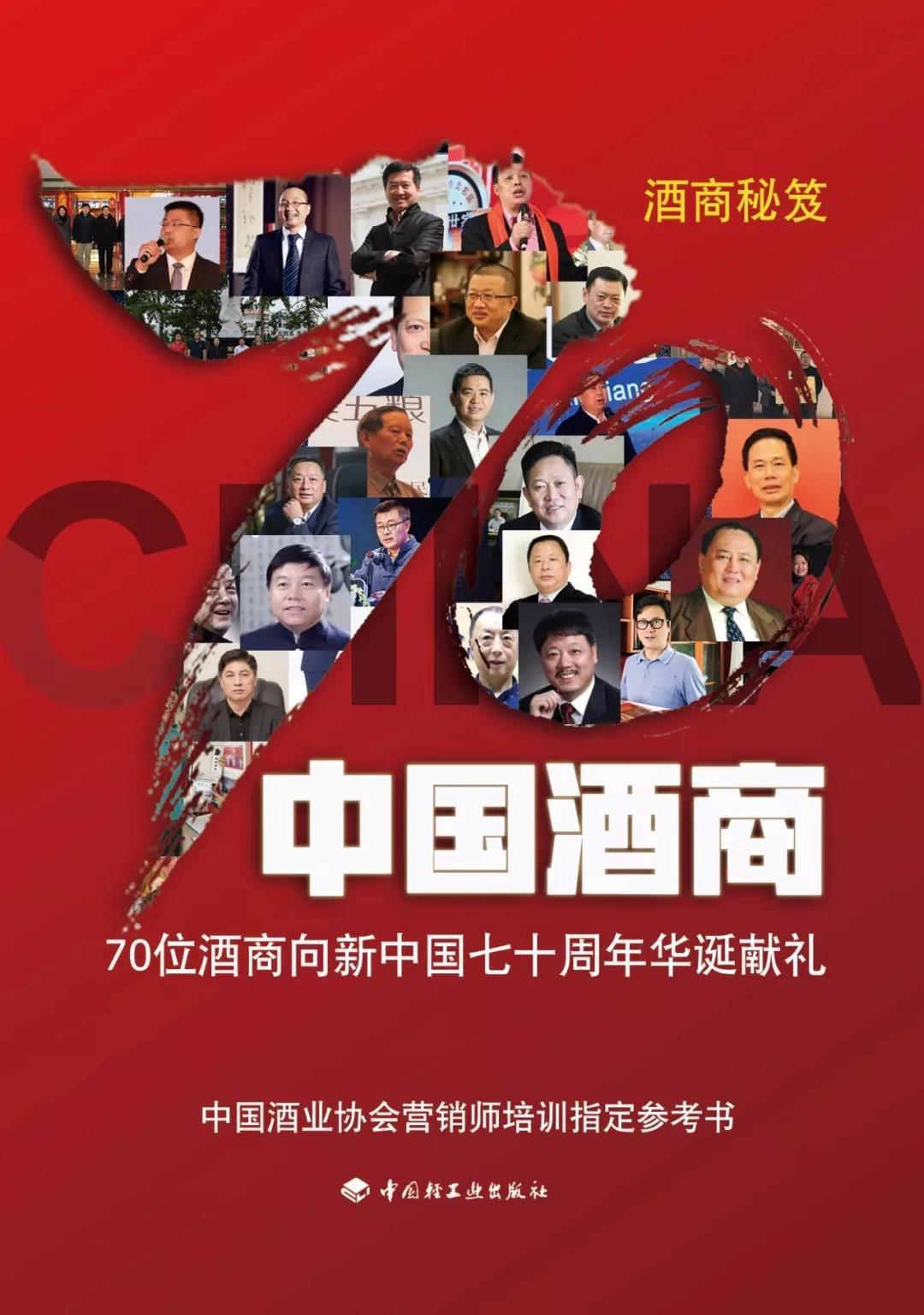 《中國酒商》系列連載(四)︱魏心東:茅臺,我是顧問團團長,我能賣到全國第一