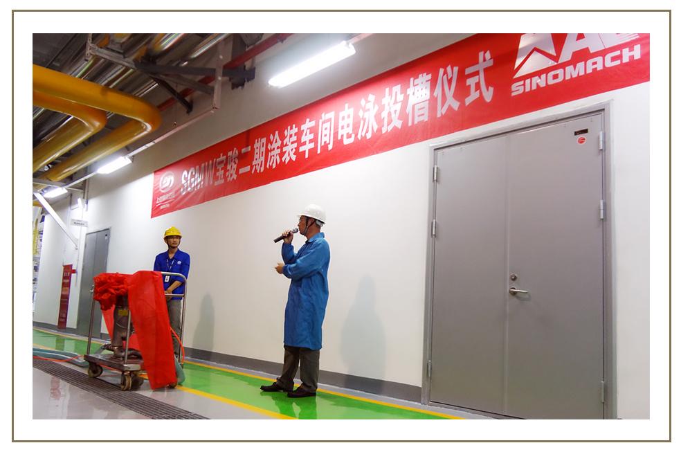 ■ 上海大眾二工廠、上海大眾、長沙工廠、SGMW重慶基地接連投槽