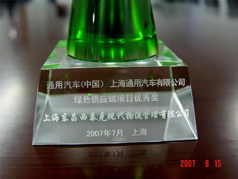 绿色供应链项目优秀奖
