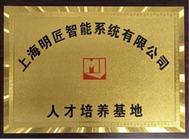 上海明匠人才培養基地