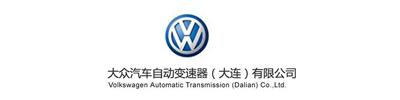 大眾汽車自動變速器(大連)有限公司