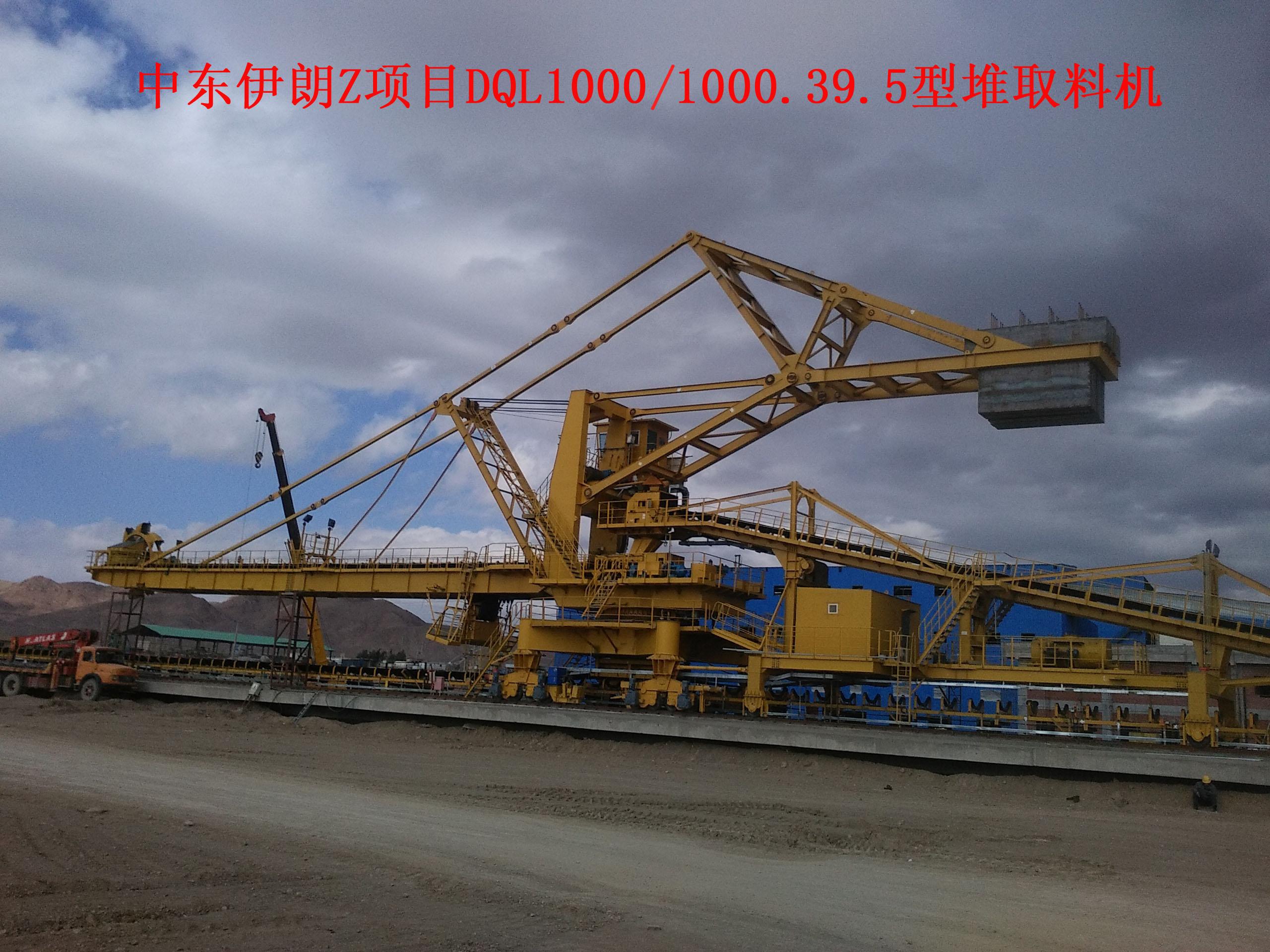 中東伊朗Z項目DQL1000-1000.39.5型斗輪堆取料機