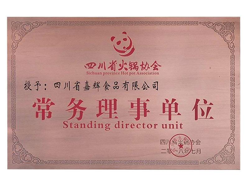 image/常务理事单位