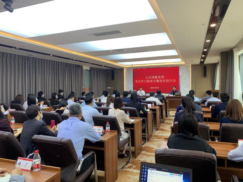 山東國惠黨委召開黨史學習教育專題宣講報告會