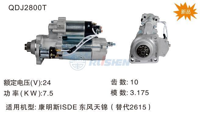 型号:QDJ2800T