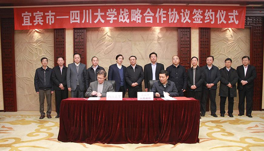 宜賓市、四川大學戰略合作協議簽約儀式