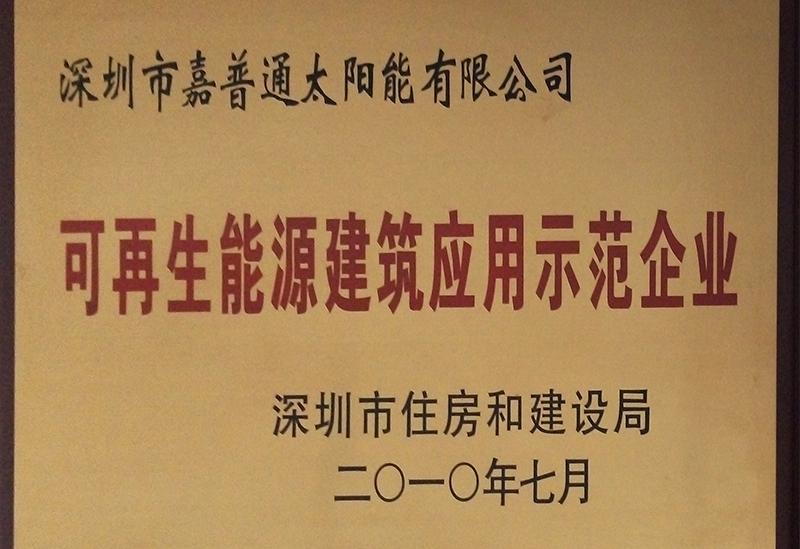 12.1 2010.7可再生能源建筑应用示范企业
