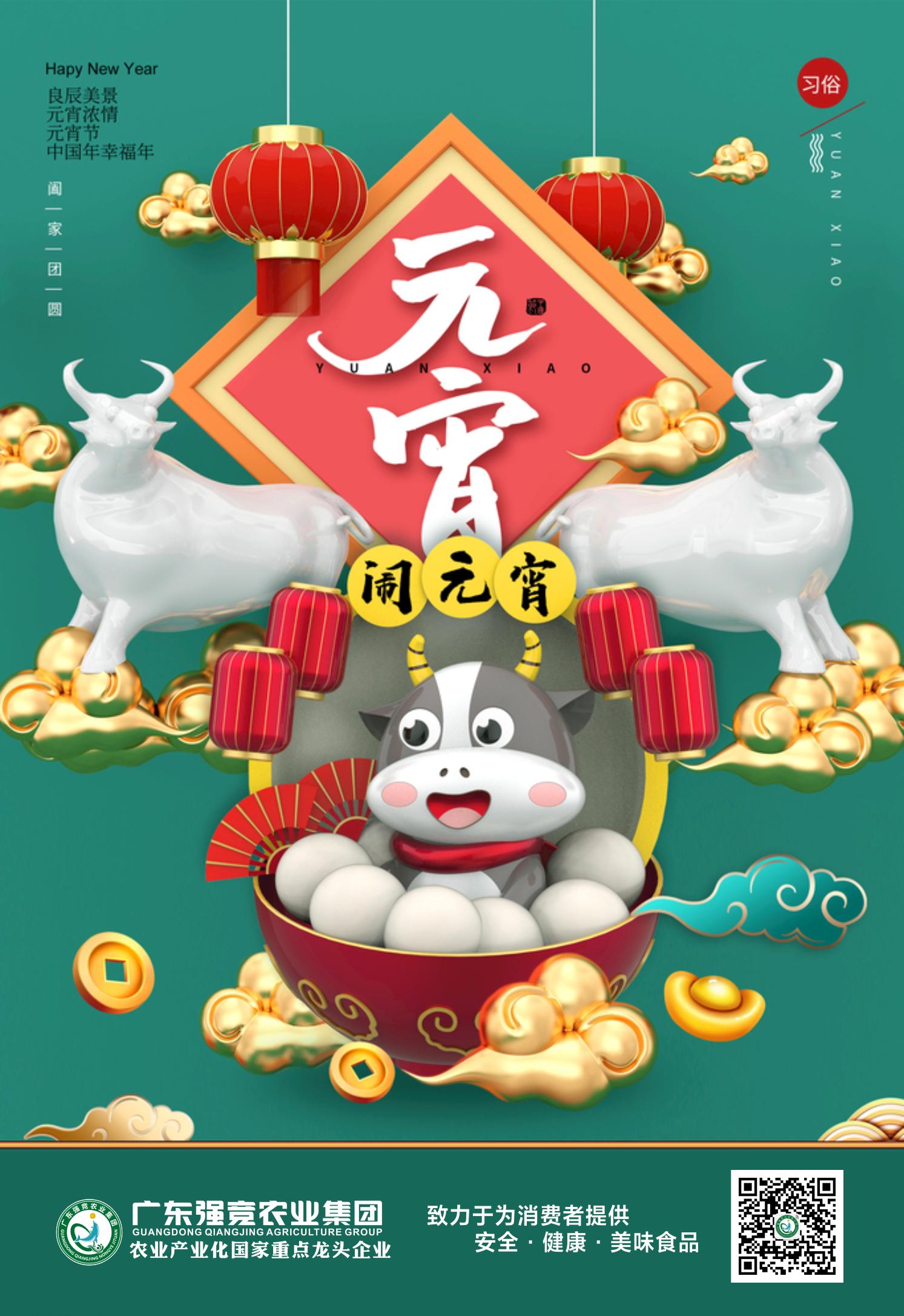 广东强竞农业集团祝您元宵节快乐,共创美好未来!