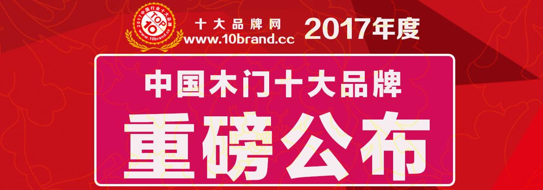 【欧宝隆木门】权威发布2017中国木门十大品牌榜单:欧宝隆木门 完美入榜